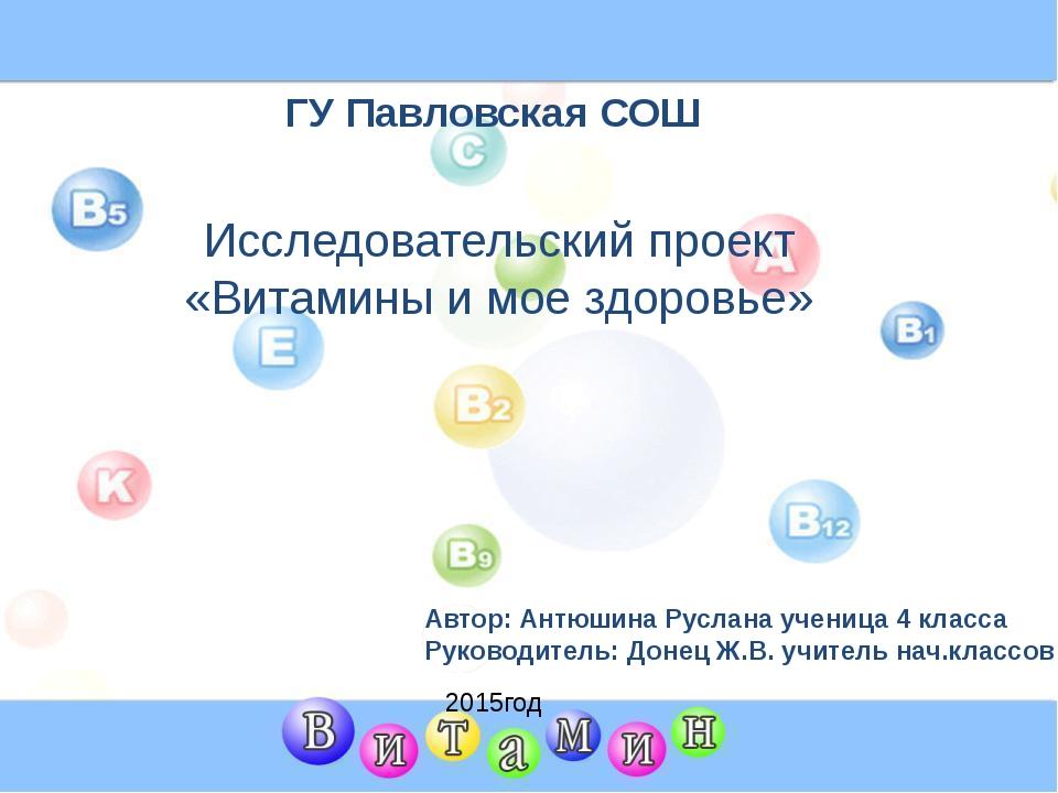 ГУ Павловская СОШ Исследовательский проект «Витамины и мое здоровье» Автор:...