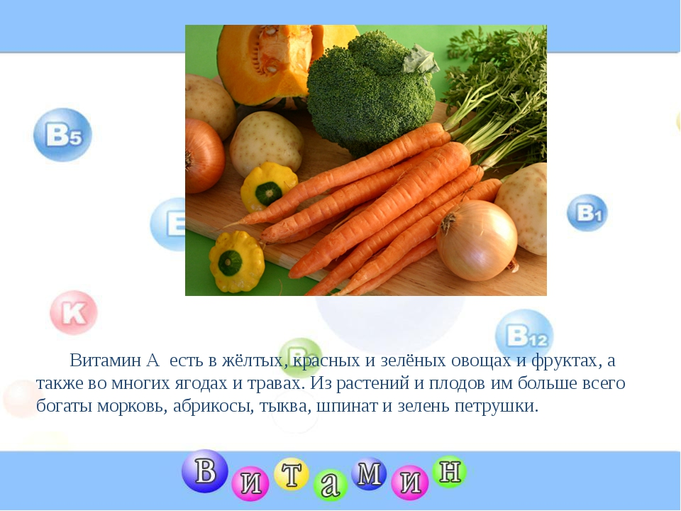 Витамин А есть в жёлтых, красных и зелёных овощах и фруктах, а также во мног...