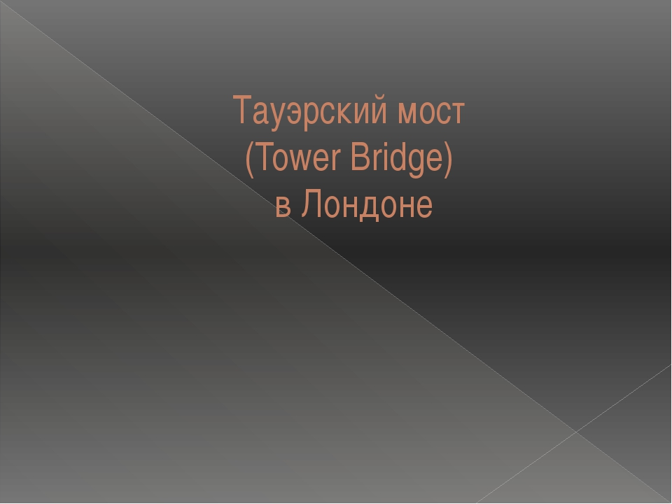Тауэрский мост (Tower Bridge) в Лондоне