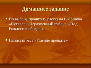 Домашнее задание По выбору прочитать рассказы Н.Лескова «Пугало», «Неразменны