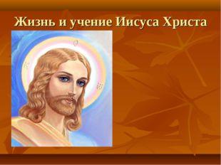Жизнь и учение Иисуса Христа