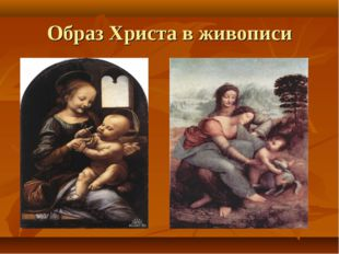 Образ Христа в живописи