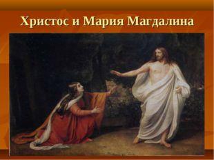 Христос и Мария Магдалина