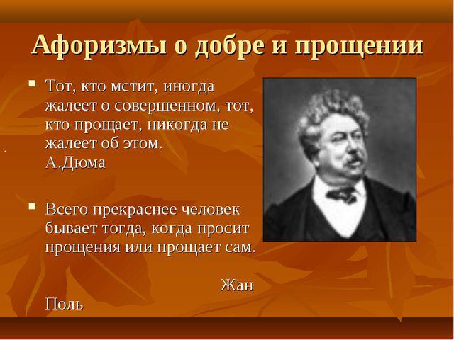 Афоризмы о добре и прощении Тот, кто мстит, иногда жалеет о совершенном, тот,...