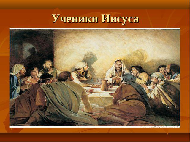 Ученики Иисуса