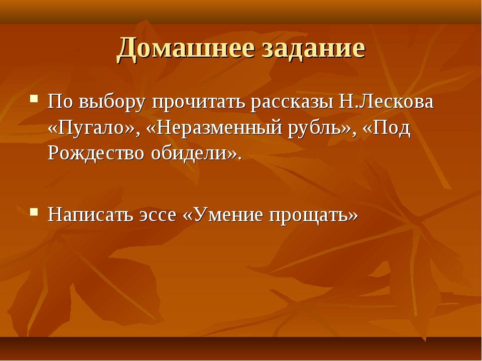Домашнее задание По выбору прочитать рассказы Н.Лескова «Пугало», «Неразменны...