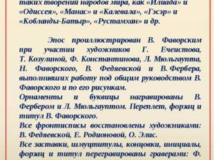 Калмыцкий героический эпос «Джангар» – наследие духовной культуры седой стар