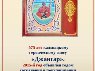 575 лет калмыцкому героическому эпосу «Джангар». 2015-й год объявлен годом с