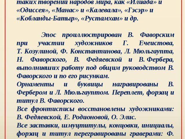 Калмыцкий героический эпос «Джангар» – наследие духовной культуры седой стар...