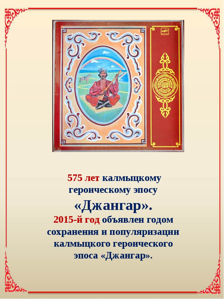 575 лет калмыцкому героическому эпосу «Джангар». 2015-й год объявлен годом с...
