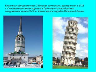 Комплекс соборов венчает Соборная колокольня, возведенная в 1713 г. Она являе