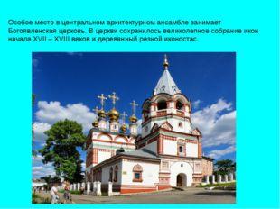 Особое место в центральном архитектурном ансамбле занимает Богоявленская церк