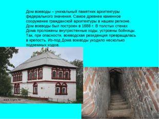 Дом воеводы – уникальный памятник архитектуры федерального значения. Самое др