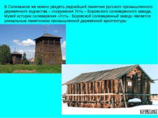 В Соликамске же можно увидеть редчайший памятник русского промышленного дерев