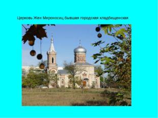 Церковь Жен Мироносиц бывшая городская кладбищенская