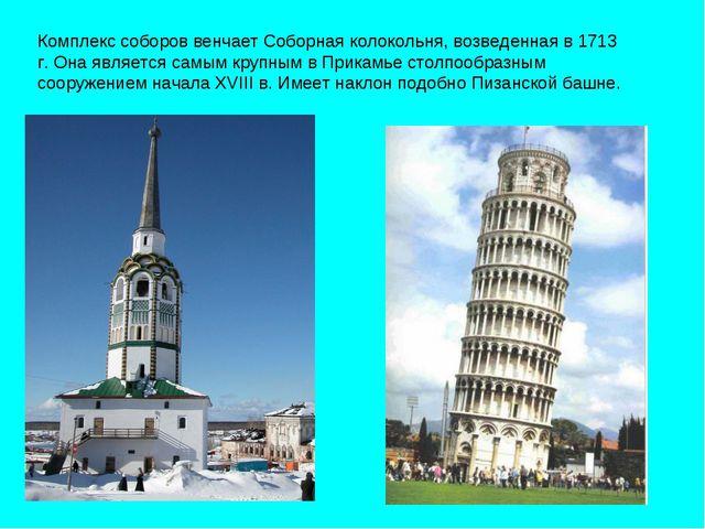 Комплекс соборов венчает Соборная колокольня, возведенная в 1713 г. Она являе...