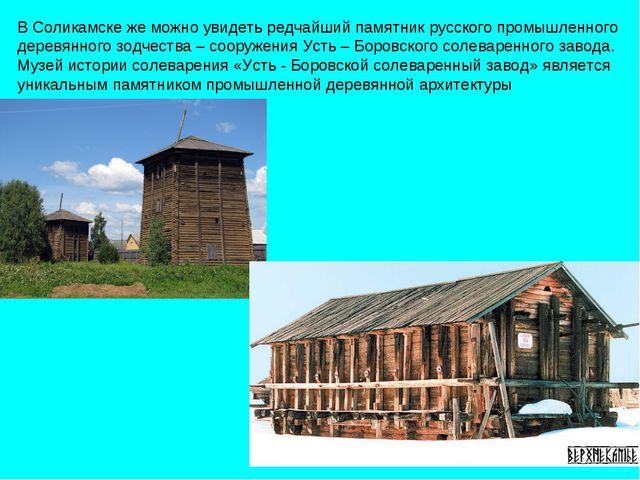 В Соликамске же можно увидеть редчайший памятник русского промышленного дерев...