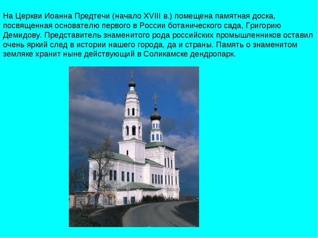 На Церкви Иоанна Предтечи (начало XVIII в.) помещена памятная доска, посвящен...
