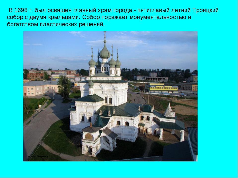 В 1698 г. был освящен главный храм города - пятиглавый летний Троицкий собор...