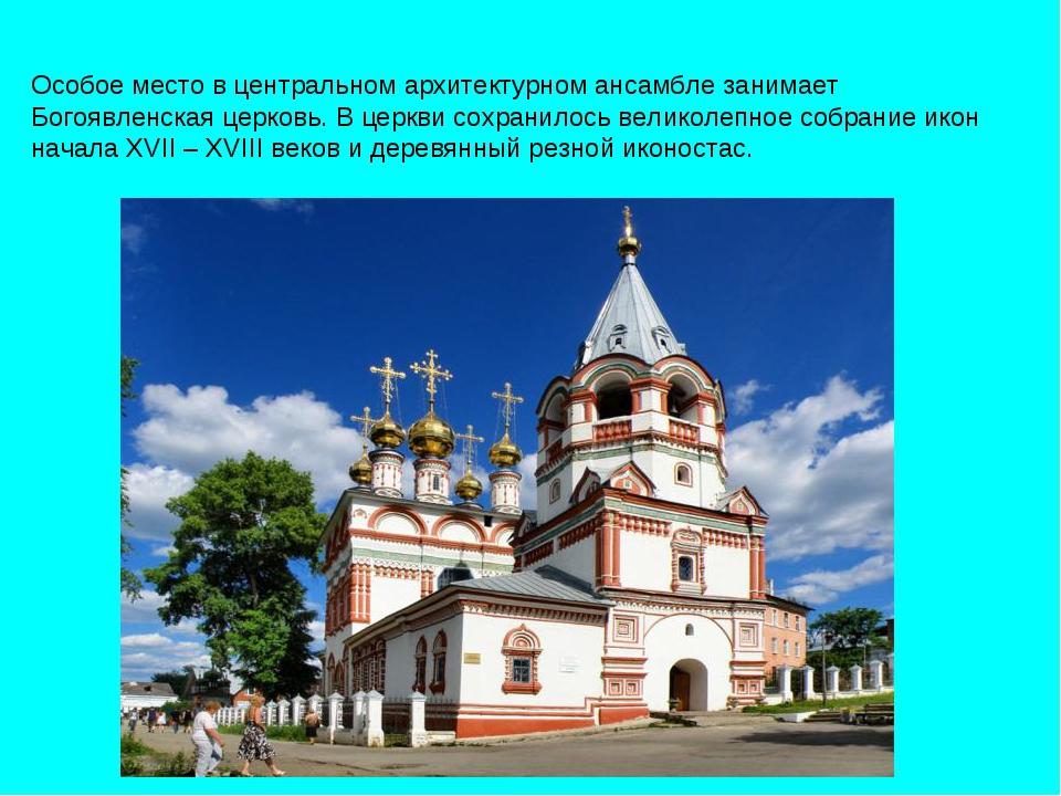 Особое место в центральном архитектурном ансамбле занимает Богоявленская церк...