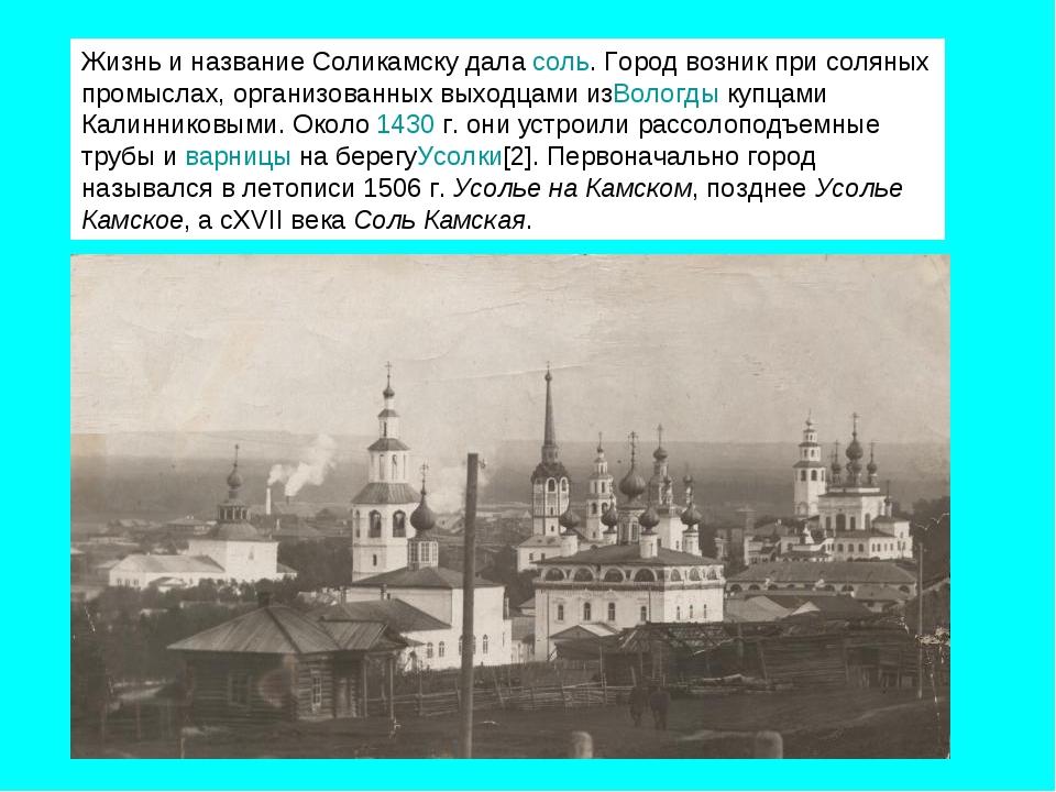 Жизнь и название Соликамску даласоль. Город возник при соляных промыслах, ор...