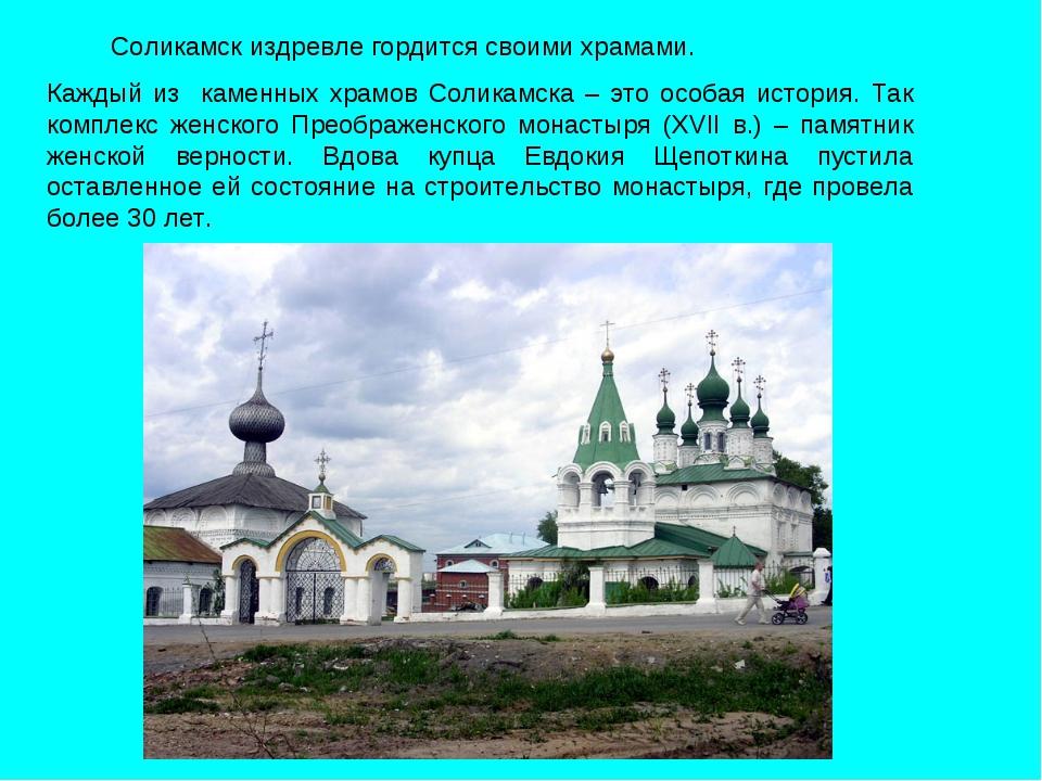 Каждый из каменных храмов Соликамска – это особая история. Так комплекс женск...