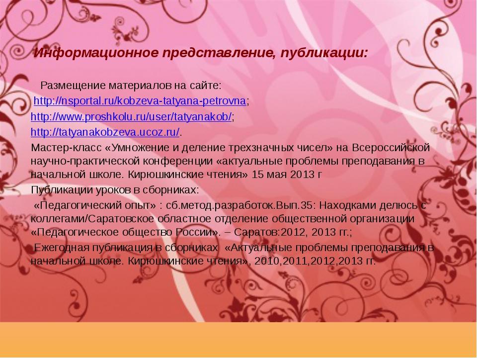 Информационное представление, публикации: Размещение материалов на сайте: ht...