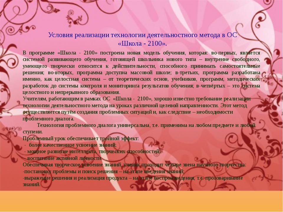 В программе «Школа - 2100» построена новая модель обучения, которая: во-перв...