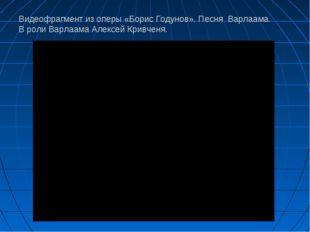 Видеофрагмент из оперы «Борис Годунов». Песня Варлаама. В роли Варлаама Алекс