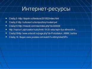 Интернет-ресурсы Слайд 5 -http://dopoln.ru/literatura/201052/index.html Слайд