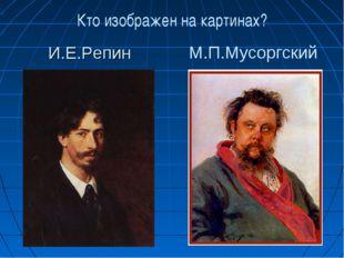 И.Е.Репин М.П.Мусоргский Кто изображен на картинах?