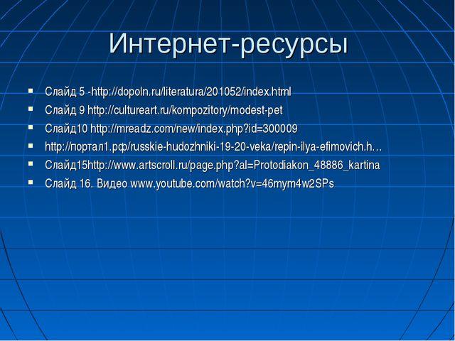 Интернет-ресурсы Слайд 5 -http://dopoln.ru/literatura/201052/index.html Слайд...