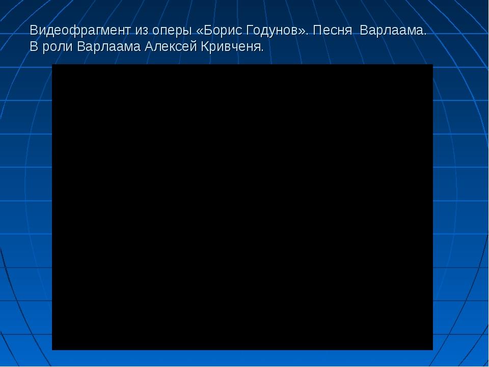 Видеофрагмент из оперы «Борис Годунов». Песня Варлаама. В роли Варлаама Алекс...