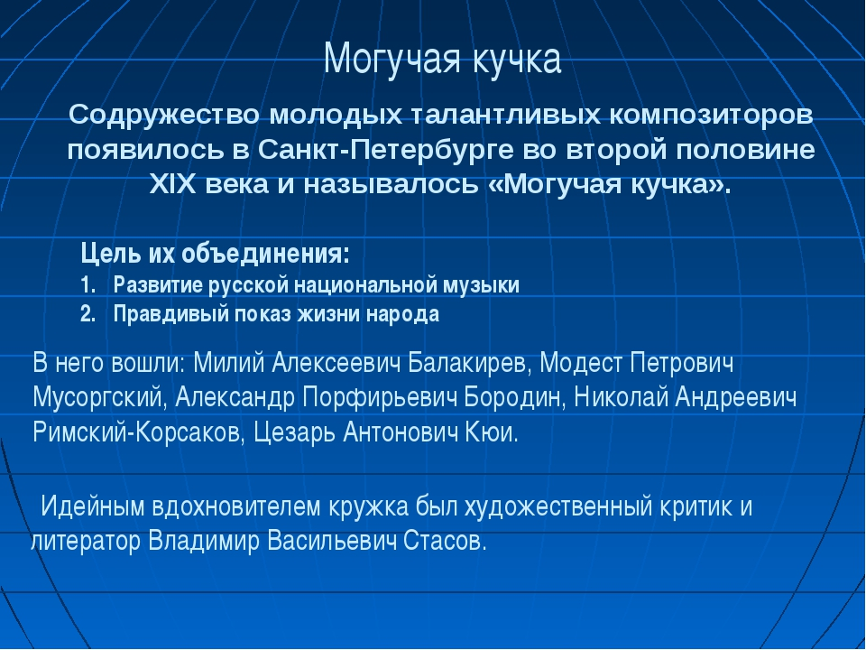 Содружество молодых талантливых композиторов появилось в Санкт-Петербурге во...