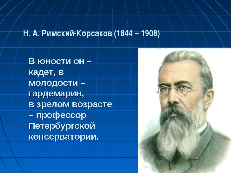 В юности он – кадет, в молодости – гардемарин, в зрелом возрасте – профессор...