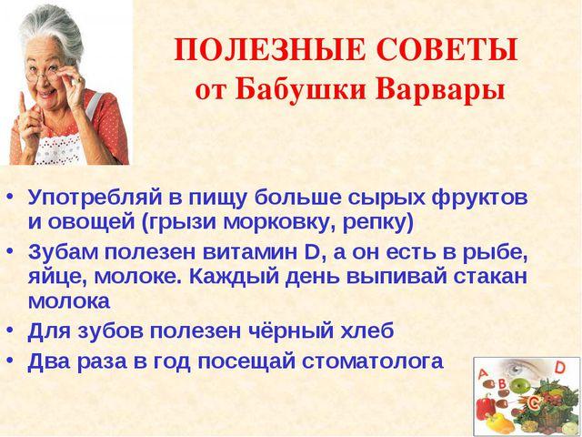 ПОЛЕЗНЫЕ СОВЕТЫ от Бабушки Варвары Употребляй в пищу больше сырых фруктов и о...