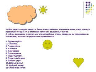 Чтобы дарить людям радость, быть приветливыми, внимательными, надо учиться п