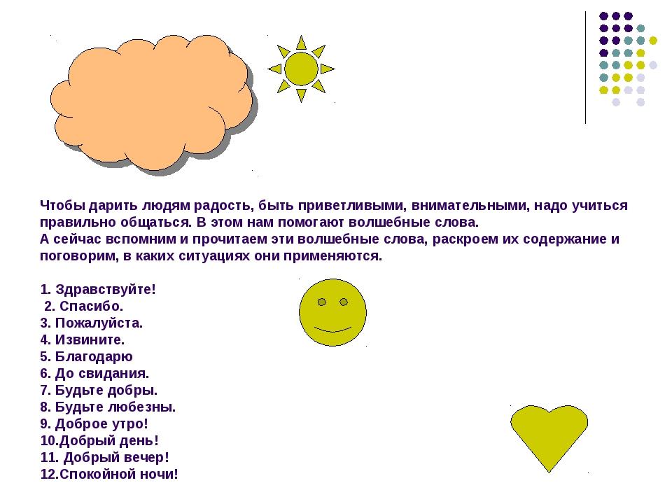 Чтобы дарить людям радость, быть приветливыми, внимательными, надо учиться п...