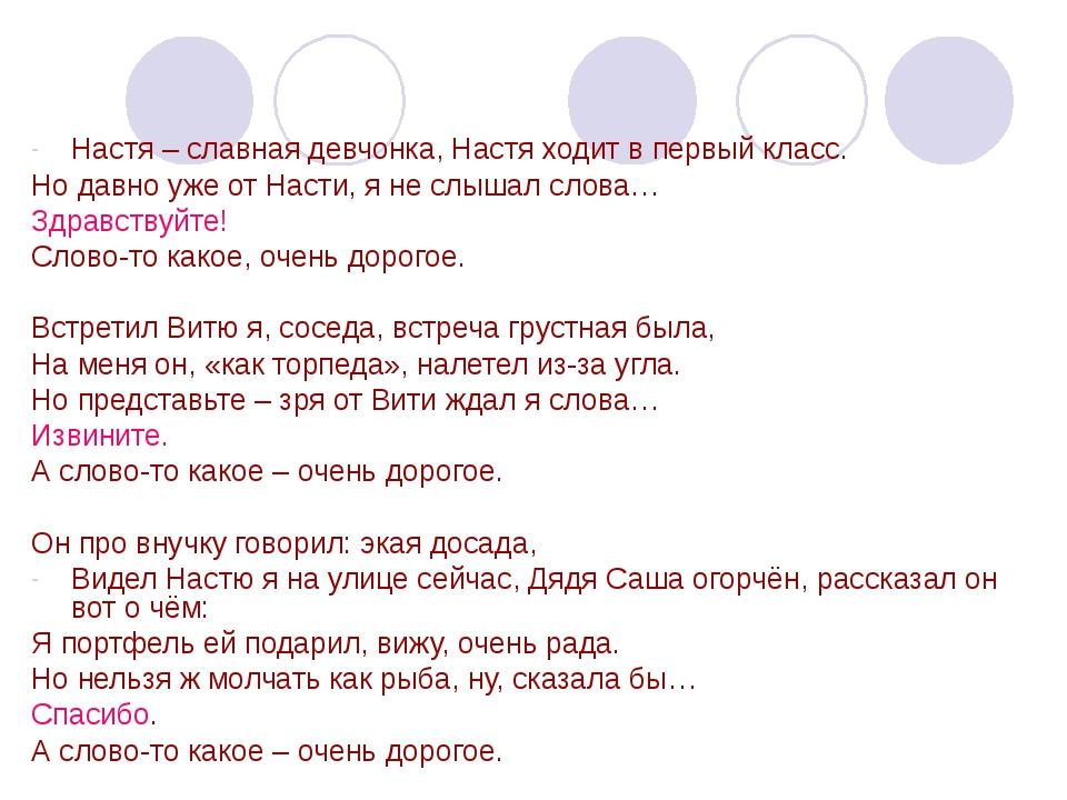 Настя – славная девчонка, Настя ходит в первый класс. Но давно уже от Насти,...