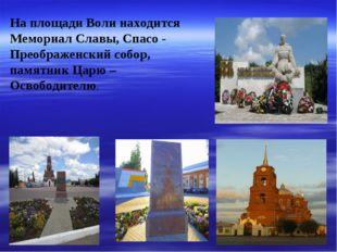 . На площади Воли находится Мемориал Славы, Спасо - Преображенский собор, пам