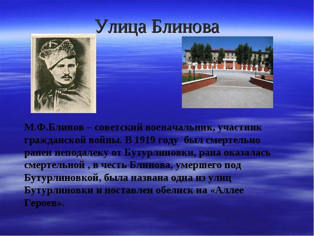 Улица Блинова М.Ф.Блинов – советский военачальник, участник гражданской войны...
