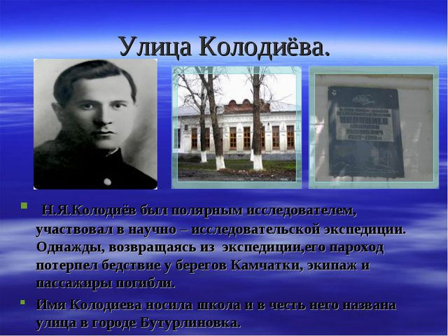 Улица Колодиёва. Н.Я.Колодиёв был полярным исследователем, участвовал в научн...
