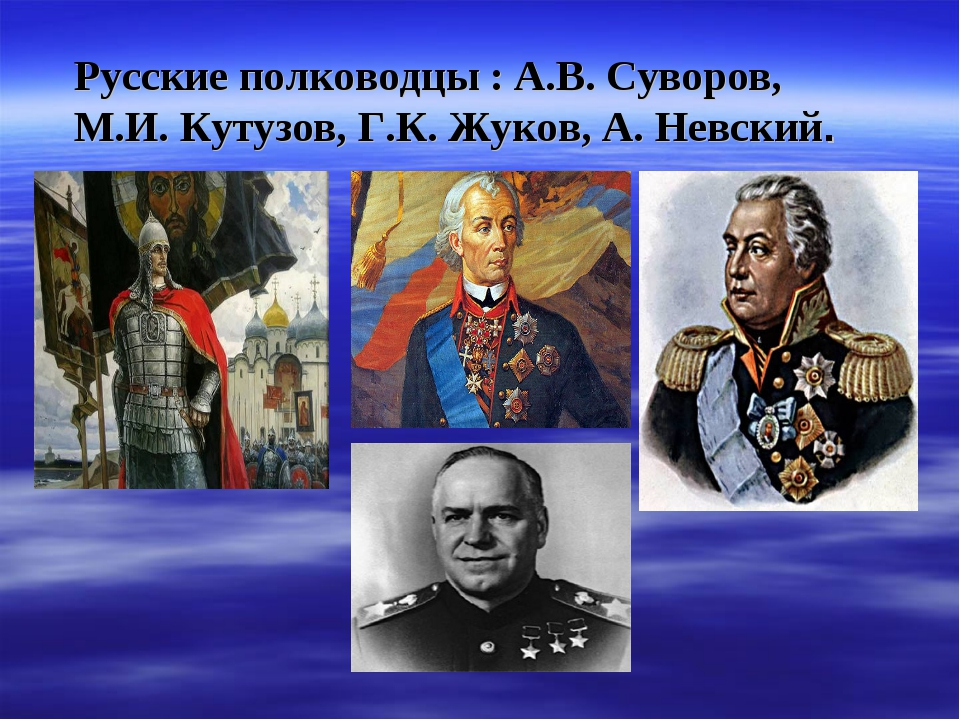Русские полководцы : А.В. Суворов, М.И. Кутузов, Г.К. Жуков, А. Невский.