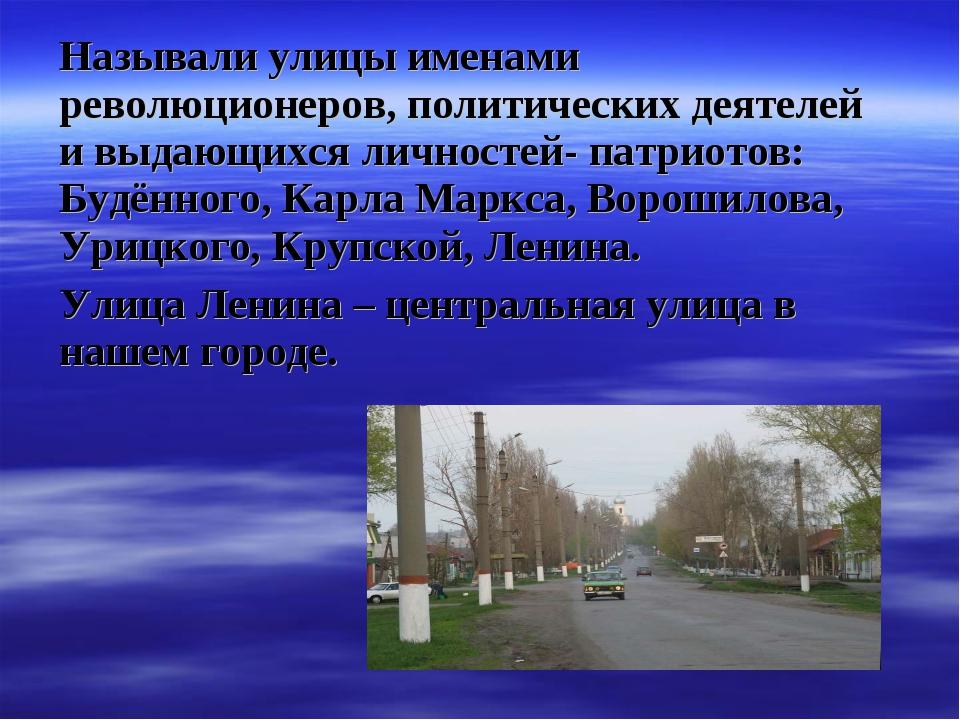 Называли улицы именами революционеров, политических деятелей и выдающихся лич...