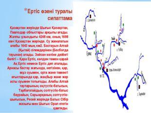 Ертіс өзені туралы сипаттама Қазақстан жерінде Шығыс Қазақстан, Павлодар облы