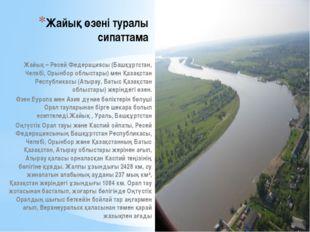 Жайық өзені туралы сипаттама Жайық – Ресей Федерациясы (Башқұртстан, Челябі,