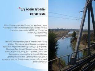 Шу өзені туралы сипаттама Шу — Қырғызстан мен Қазақстан жеріндегі өзен. Ұзынд