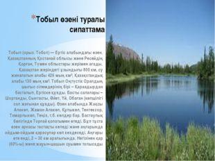 Тобыл өзені туралы сипаттама Тобыл (орыс. Тобол) — Ертіс алабындағы өзен. Қаз