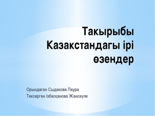 Орындаган Сыдикова Лаура Тексерген Ізбасқанова Жансәуле Такырыбы Казакстандаг...