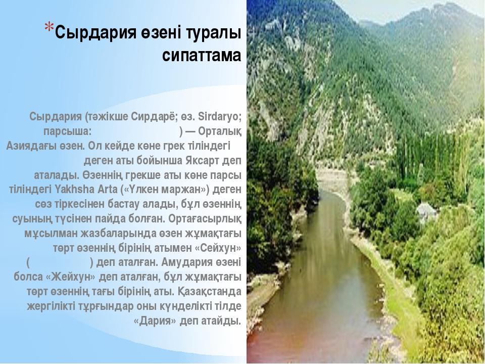 Сырдария өзені туралы сипаттама Сырдария (тәжікше Сирдарё; өз. Sirdaryo; парс...